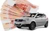 деньги под залог автомобиля без птс