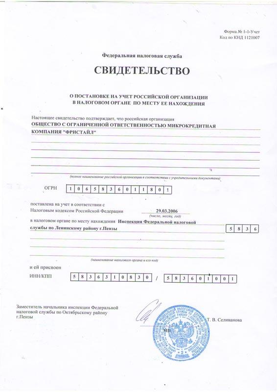 Выгодные займы под ПТС в любом городе России